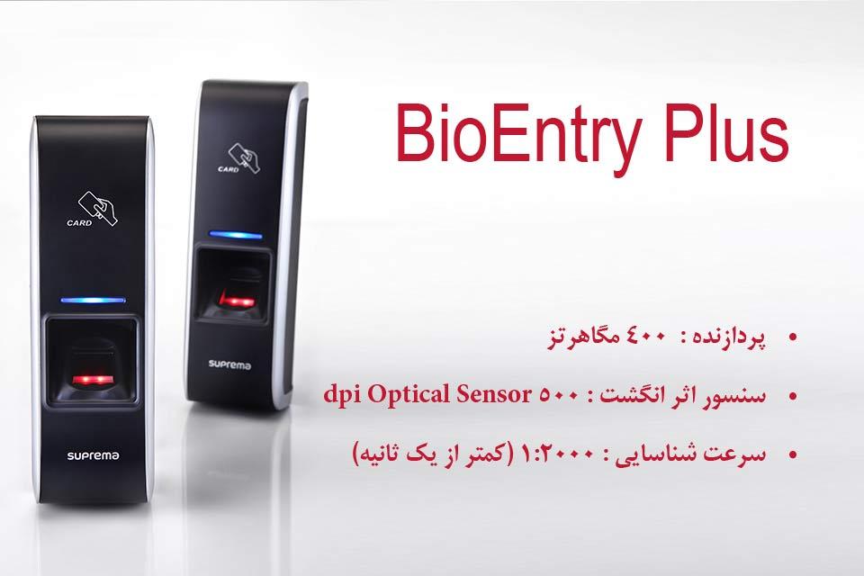 دستگاه کنترل ترددBioentry plus