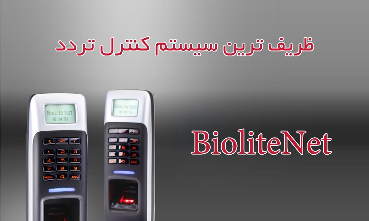 دستگاه حضور و غیاب Biolite Net