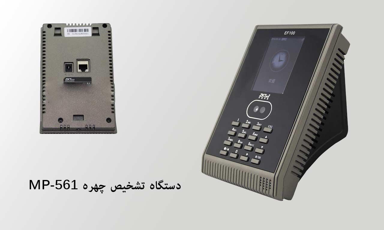 دستگاه حضور و غیاب تشخیص چهره MP561
