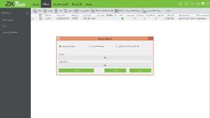 آموزش نرم افزار دستگاه کنترل دسترسی