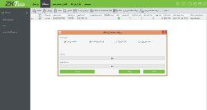 نرم افزار کنترل تردد دستگاه ZK