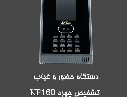دستگاه حضور و غیاب تشخیص چهره KF160