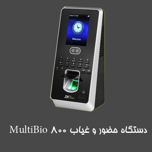 دستگاه حضور و غیاب MultiBio 800