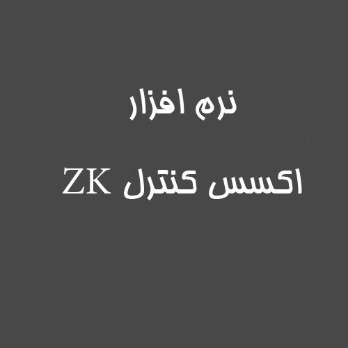 نرم افزار اکسس کنترل ZK